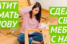 Скорая Помощь Мебельщику - Каталог мебельной продукции и ...