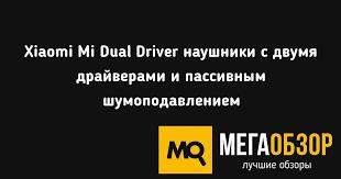 <b>Xiaomi Mi Dual</b> Driver <b>наушники</b> с двумя драйверами и пассивным ...