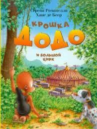 """Книга: """"Крошка Додо и большой цирк"""" - <b>Романелли</b>, <b>Де</b>. Купить ..."""
