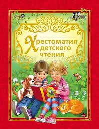 <b>Росмэн Сборник</b> Хрестоматия детского чтения - Акушерство.Ru