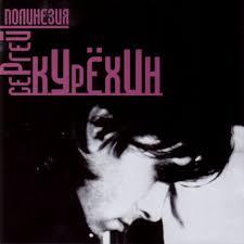<b>Полинезия</b> – <b>Сергей Курёхин</b> купить на компакт-дисках CD ...