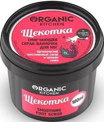 "Organic Shop Китчен <b>Скраб смягчающий</b> для ног ""Щекотка"", 100 мл"