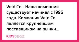 <b>Veld Co</b> - Наша компания существует начиная с 1996 года ...