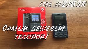 ДЕШЕВЫЙ <b>ТЕЛЕФОН</b> - <b>ITEL</b> IT2163R (Честный обзор) - YouTube