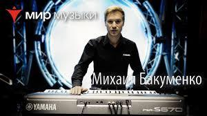 <b>Yamaha PSR</b>-<b>S670</b> - презентация Михаила Бакуменко - YouTube