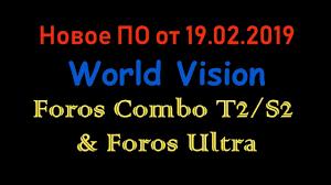 Новое ПО ресивера <b>World Vision</b> Foros Combo T2/S2 & Foros Ultra