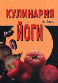 <b>Кулинария йоги</b> - Эддар Ар | Купить книгу с доставкой | My-shop.ru