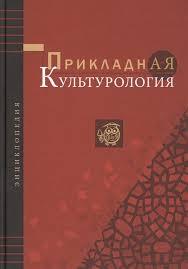 Прикладная Культурология Энциклопедия, Общество Казань