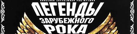 <b>ЛЕГЕНДЫ</b> МИРОВОГО <b>РОКА</b>   ВКонтакте