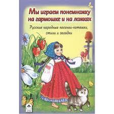 Книга <b>Алтей</b> Стихи для малышей «Мы <b>играем</b> понемножку на ...
