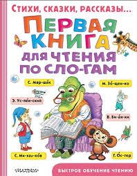 Первая книга для чтения по слогам (<b>Успенский Э</b>., <b>Маршак</b> С ...