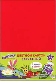 <b>ЮНЛАНДИЯ Цветной картон</b> A4, бархатный, 5 листов, 5 цветов