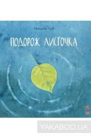 Книга «Подорож листочка » Наталья <b>Чуб</b> купить <b>на</b> YAKABOO.ua ...