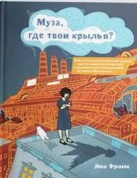 """Яна Франк """"<b>Муза, где твои крылья</b>? Книга о том, как отстоять ..."""