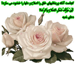Image result for تصاویر متحرک امامت امام زمان