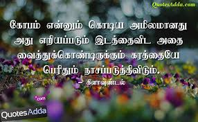 Tamil Life Motivational Thoughts images 1000 | QuotesAdda.com ...
