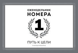<b>Еженедельник Номера 1</b>. Путь к цели Манн Игорь Борисович ...
