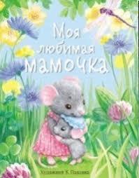 <b>Моя</b> любимая мамочка: Сказки. Детская <b>художественная</b> ...