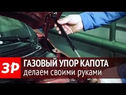 Как заменить механический упор <b>капота</b> на газовый - YouTube