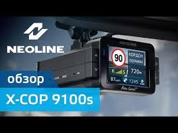 Обзор <b>NEOLINE X COP 9100s</b> - YouTube