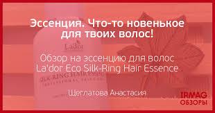 <b>Эссенция</b>. Что-то новенькое для твоих <b>волос</b>!