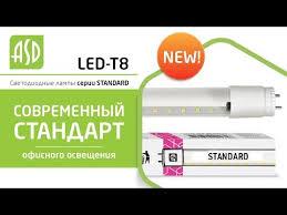 <b>Лампа</b> сд <b>LED</b>-<b>T8</b>-std 18Вт 230В <b>G13</b> 6500К 1440Лм 1200мм ...