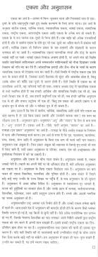 essay on unity essay on ldquo unity is strength rdquo in hindi essay on essays on unity in diversity custom paper academic writing serviceessays on unity in diversity