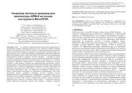 (PDF) MicroTESK-Based Test Program Generator for the ARMv8 ...