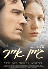 Il poster di Jane Eyre Il poster di Jane Eyre Il poster di Jane Eyre ... - jane_eyre_ver4