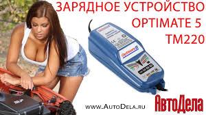 <b>OPTIMATE 5</b> ТМ220 <b>start</b> / <b>stop</b> – зарядное <b>устройство</b> для ...