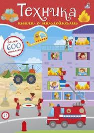 600 <b>наклеек</b>. <b>Техника</b> | Буквоед ISBN 978-5-4366-0378-0