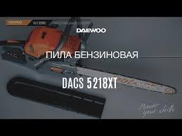 <b>Цепные</b> бензопилы <b>Daewoo</b> DACS 4500/4516 в работе [<b>Daewoo</b> ...
