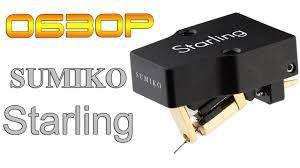 ОБЗОР <b>ГОЛОВКИ ЗВУКОСНИМАТЕЛЯ Sumiko - Starling</b> - YouTube