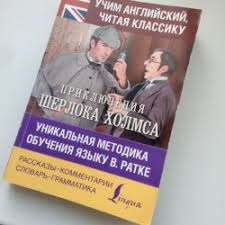 """Серия книг """"Учим английский, читая классику"""" - <b>издательство АСТ</b>"""