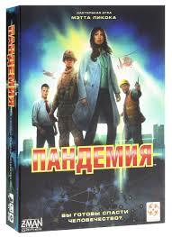 <b>Стиль Жизни Настольная игра</b> Пандемия — купить в интернет ...