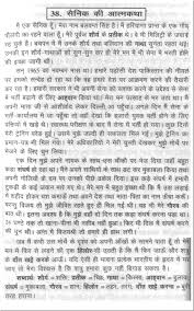 life of a ier in essay in hindi life of a ier in essay in hindi