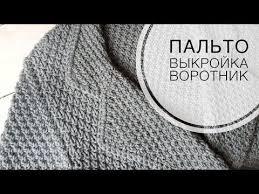 Вязание, Узоры, Пальто