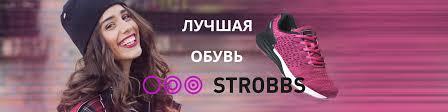 <b>STROBBS</b> | СТРОББС | ВКонтакте