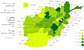 Image result for ولایات افغانستان