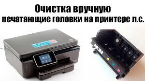 Очистка вручную <b>печатающие головки</b> на принтере л.с. - YouTube