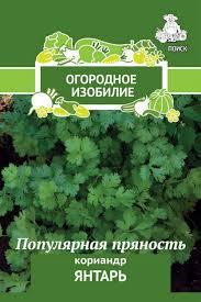 <b>Семена</b> Поиск «<b>Кориандр</b>. <b>Янтарь</b>», <b>3 г</b> - купить по цене 7 руб. в ...