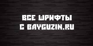 Скачать <b>русские шрифты</b>