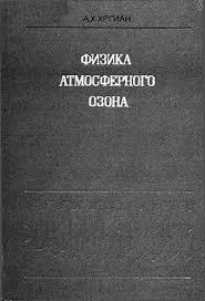 ФИЗИКА АТМОСФЕРНОГО ОЗОНА