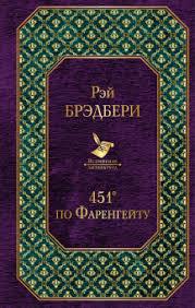 """Книга: """"<b>451' по Фаренгейту</b>"""" - Рэй Брэдбери. Купить книгу, читать ..."""