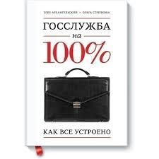 Книга «<b>Госслужба на 100</b>%. Как всё устроено», автор Глеб ...