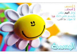 صور شخصية للفيس بوك صور إيموشن الأبتسامة