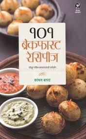 १०१ ब्रेकफास्ट रेसिपीज-<b>101</b> Breakfast Recipes by <b>Kanchan</b> ...