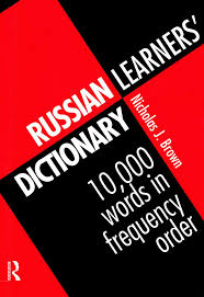 RUSSIAN LEARNERS' DICTIONARY 10000 words in frequency order