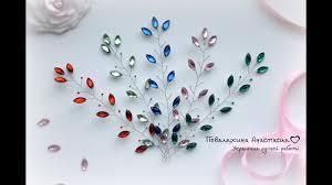 <b>Украшение</b> для волос из бусин и проволоки. <b>Decoration</b> of beads ...