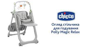 <b>Стульчик для кормления Chicco</b> Polly Magic Relax - YouTube